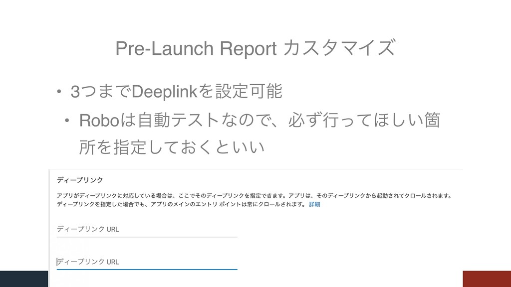 Pre-Launch Report ΧελϚΠζ • 3ͭ·ͰDeeplinkΛઃఆՄ • ...