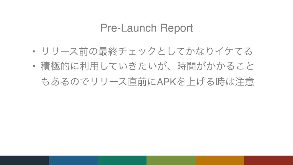 Pre-Launch Report • ϦϦʔεલͷ࠷ऴνΣοΫͱ͔ͯ͠ͳΓΠέͯΔ • ੵۃ...