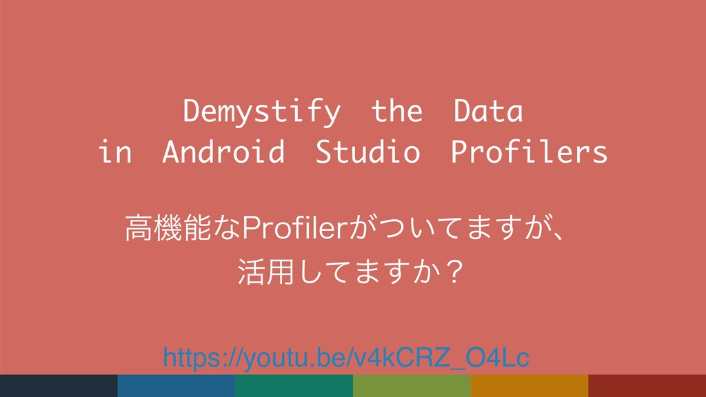 Demystify the Data  in Android Studio Profiler...