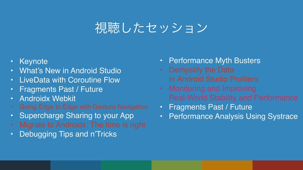 ࢹௌͨ͠ηογϣϯ • Keynote • What's New in Android Stu...