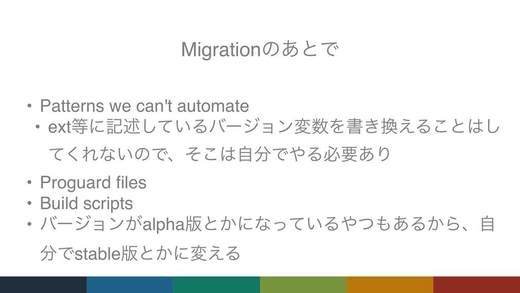 Migrationͷ͋ͱͰ • Patterns we can't automate • ex...