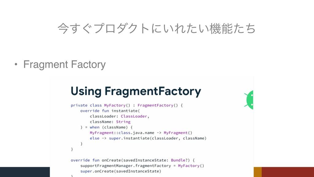 ࠓ͙͢ϓϩμΫτʹ͍Ε͍ͨػͨͪ • Fragment Factory