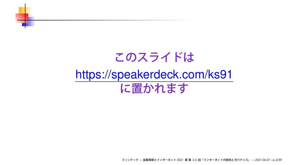 https://speakerdeck.com/ks91 — 2021 2-3 — 2021-...