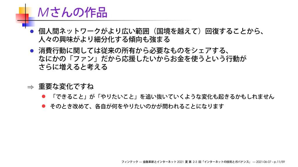 M ⇒ — 2021 2-3 — 2021-06-07 – p.11/59