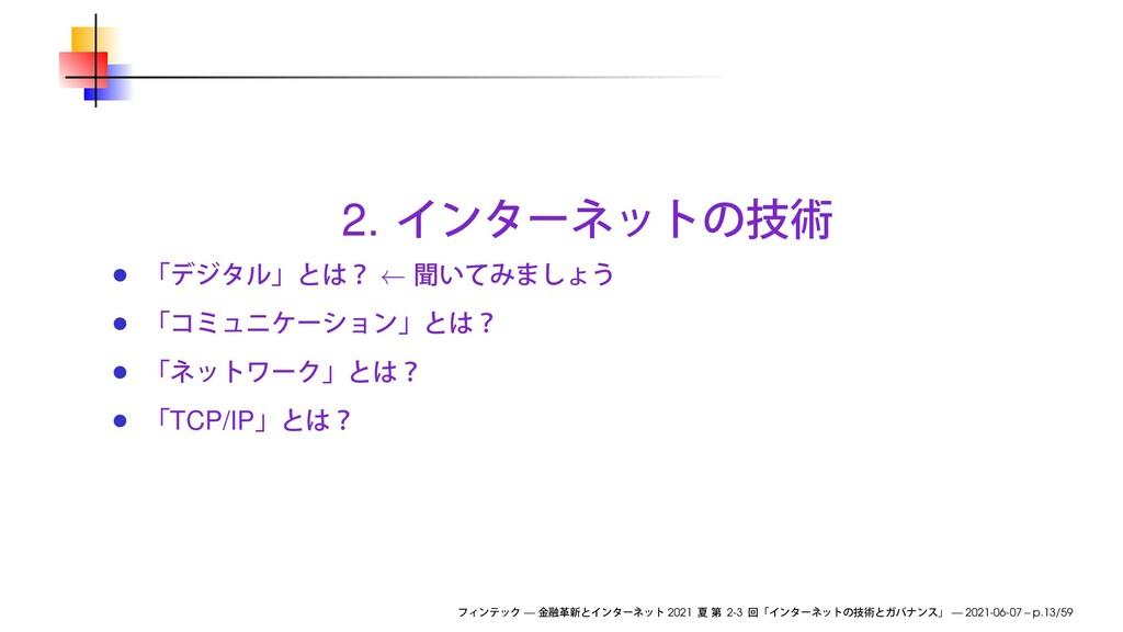 2. ← TCP/IP — 2021 2-3 — 2021-06-07 – p.13/59