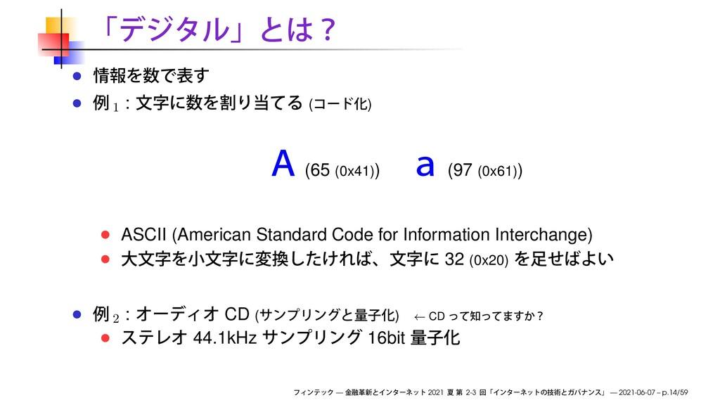1 : ( ) (65 (0x41)) (97 (0x61)) ASCII (American...