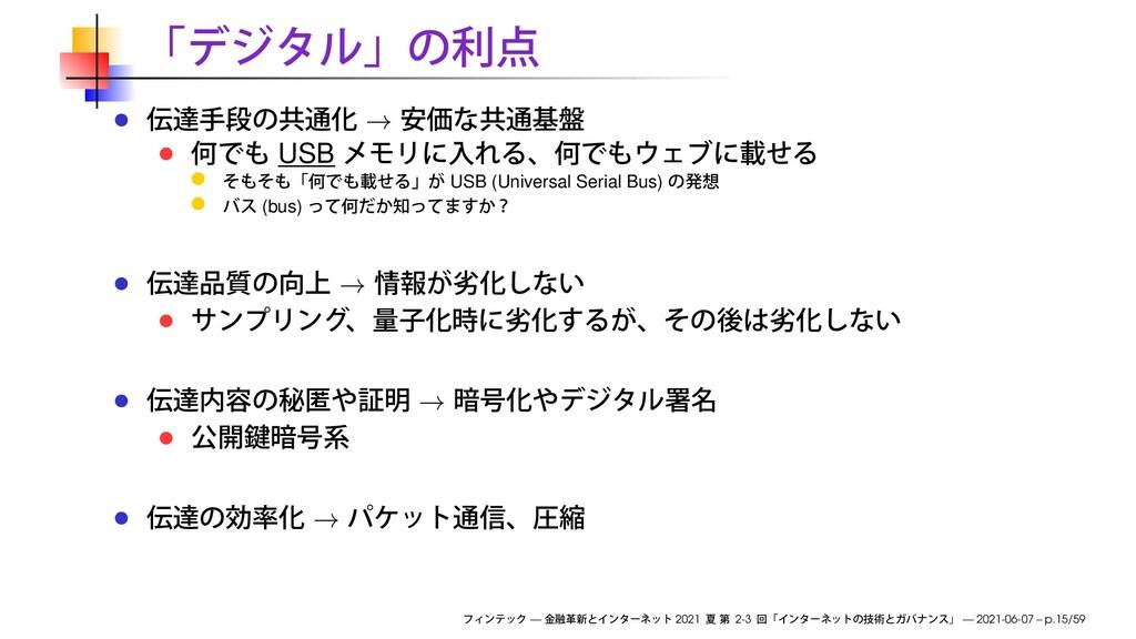 → USB USB (Universal Serial Bus) (bus) → → → — ...