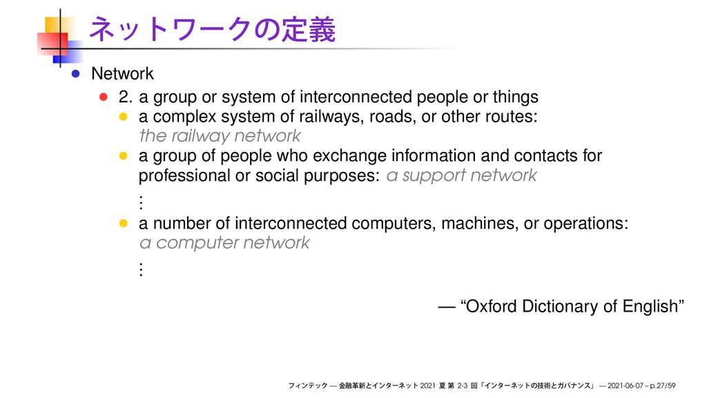 Network 2. a group or system of interconnected ...