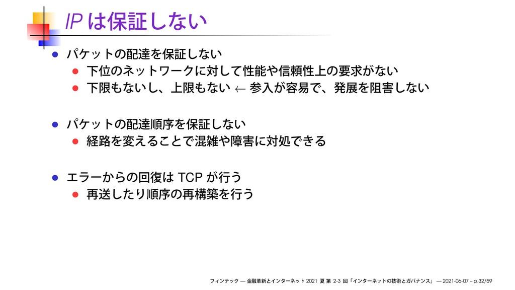 IP ← TCP — 2021 2-3 — 2021-06-07 – p.32/59