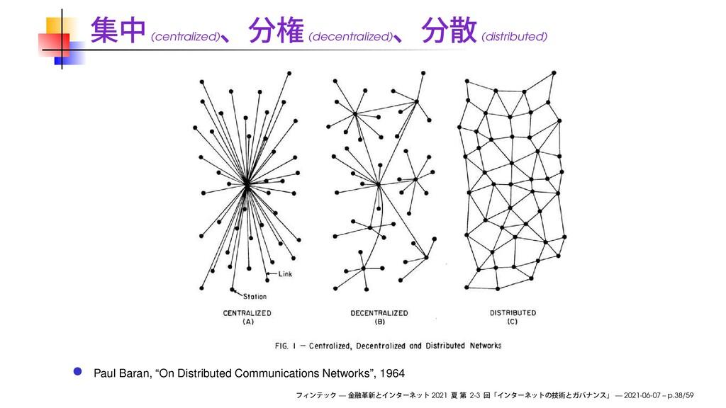 (centralized) (decentralized) (distributed) Pau...