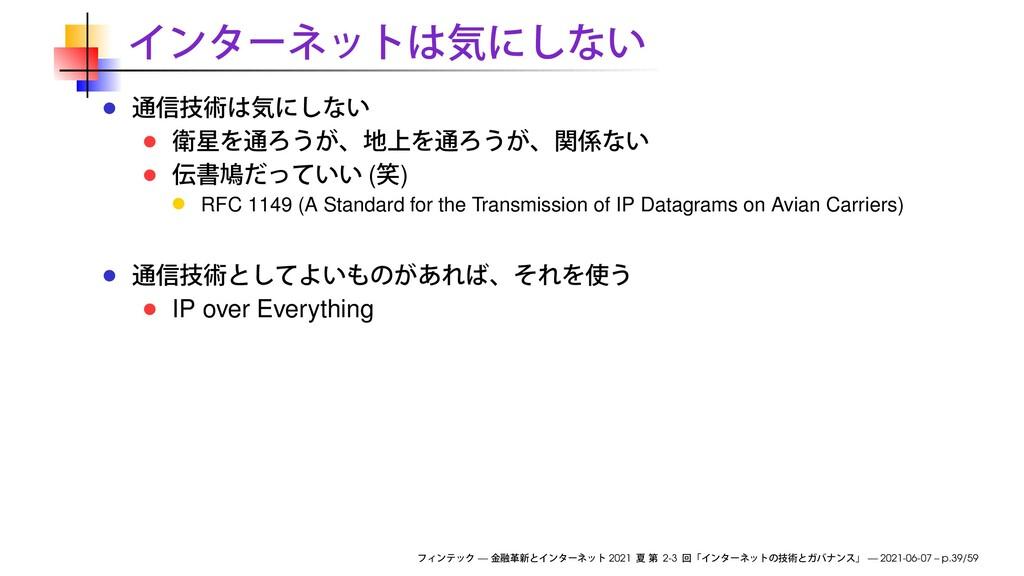 ( ) RFC 1149 (A Standard for the Transmission o...