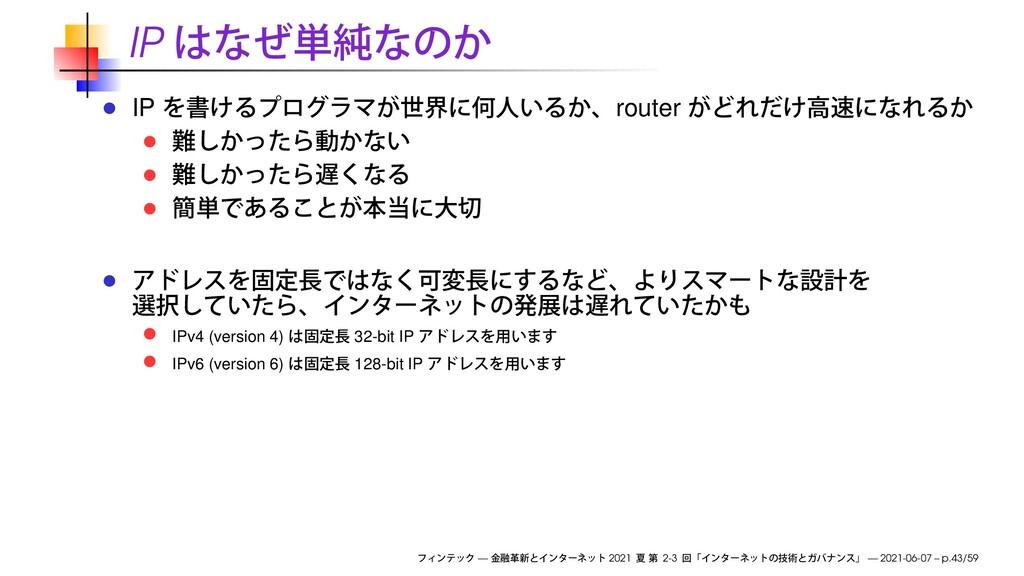 IP IP router IPv4 (version 4) 32-bit IP IPv6 (v...
