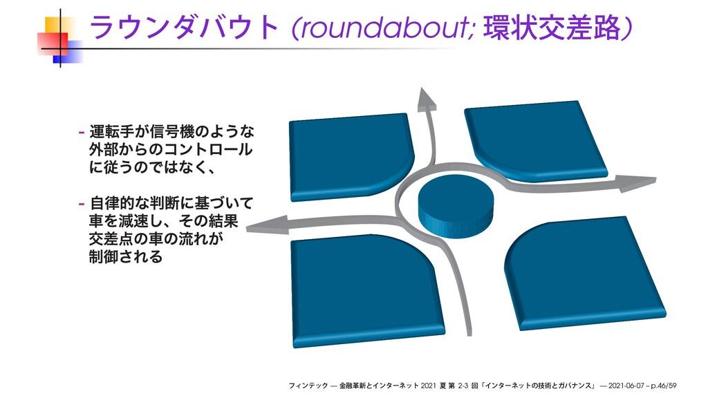 (roundabout; ) — 2021 2-3 — 2021-06-07 – p.46/59