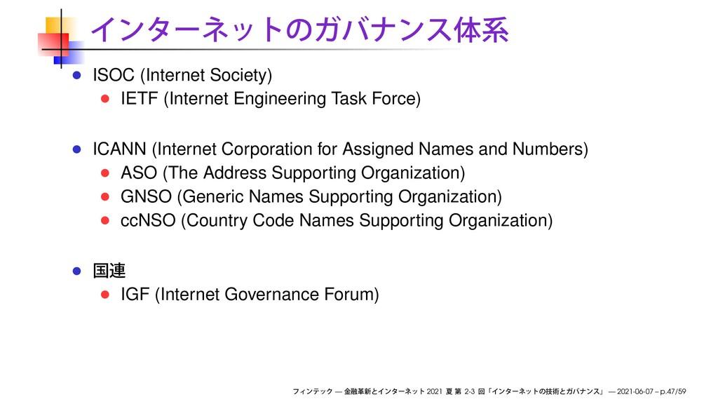 ISOC (Internet Society) IETF (Internet Engineer...