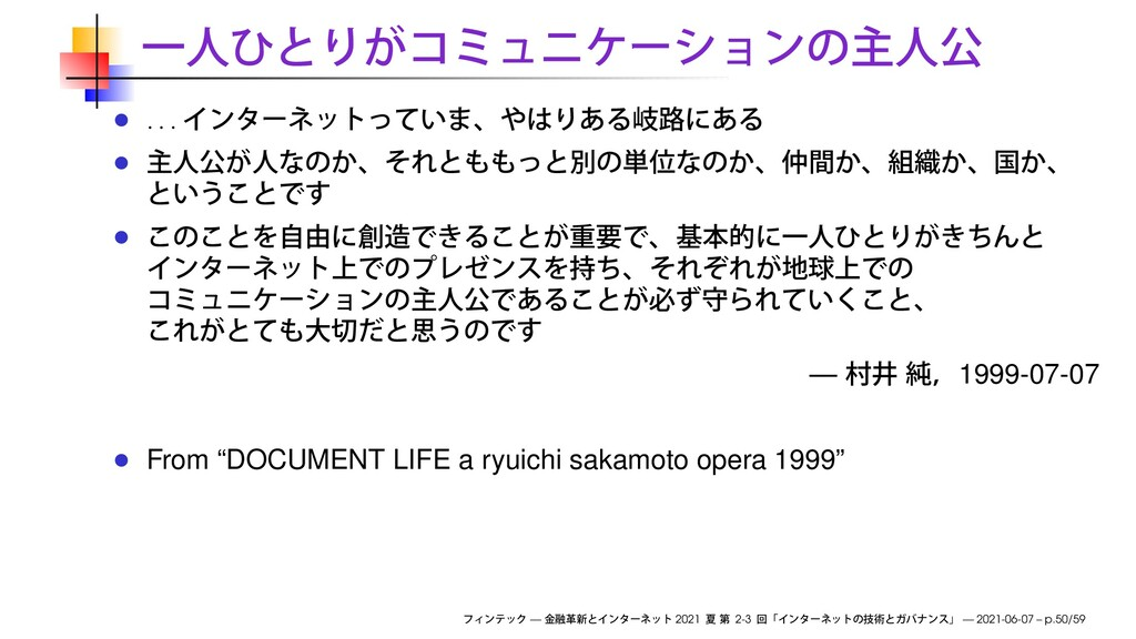 """. . . — 1999-07-07 From """"DOCUMENT LIFE a ryuich..."""