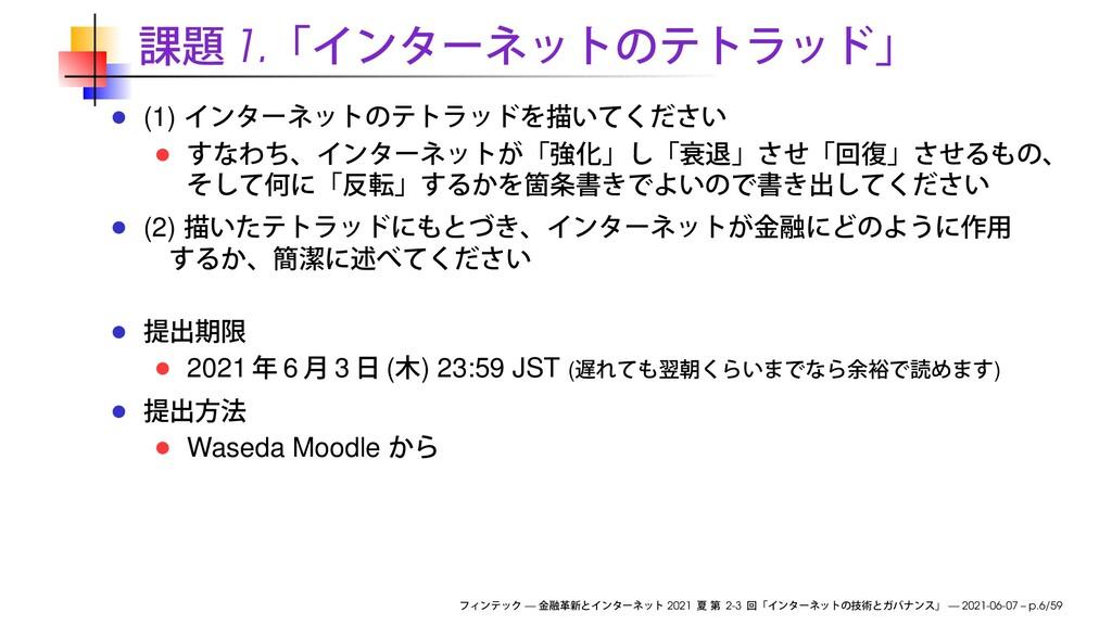 1. (1) (2) 2021 6 3 ( ) 23:59 JST ( ) Waseda Mo...