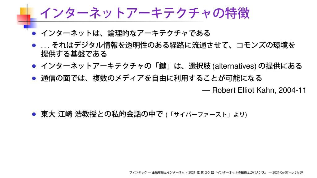 . . . (alternatives) — Robert Elliot Kahn, 2004...