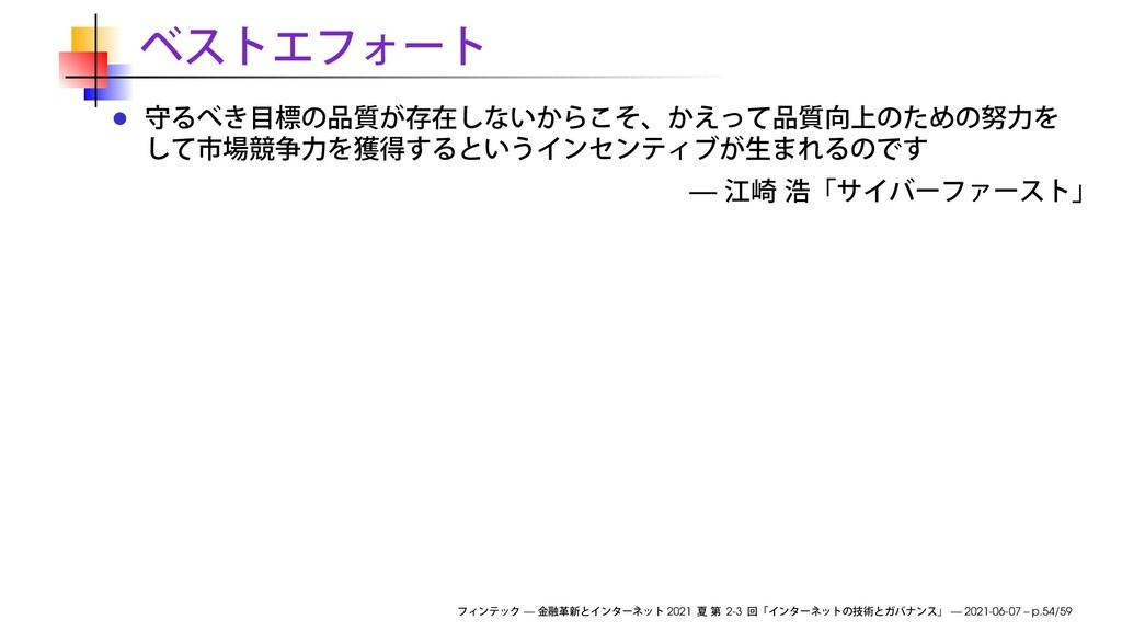 — — 2021 2-3 — 2021-06-07 – p.54/59