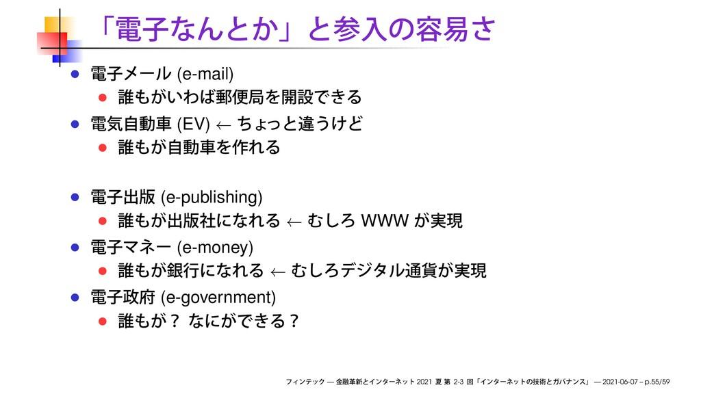 (e-mail) (EV) ← (e-publishing) ← WWW (e-money) ...