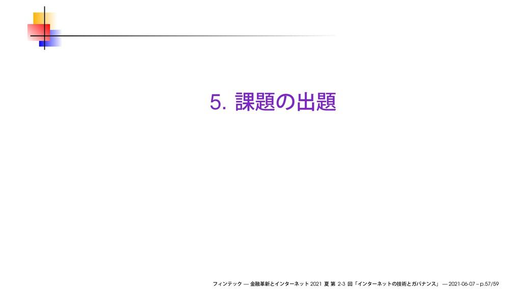 5. — 2021 2-3 — 2021-06-07 – p.57/59