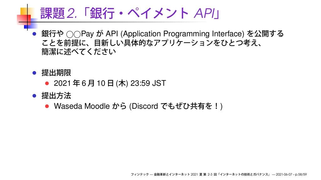 2. API Pay API (Application Programming Interfa...