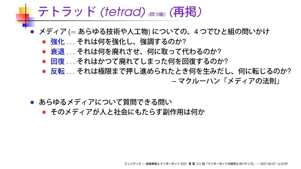 (tetrad) ( ) ( ) (= ) 4 . . . ? . . . ? . . . ?...