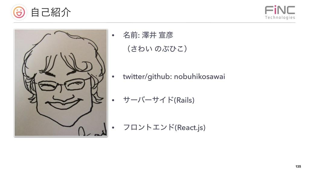 ࣗݾհ !135 • ໊લ: ᖒҪ એ ʢ͞Θ͍ ͷͿͻ͜ʣ • twitter/git...