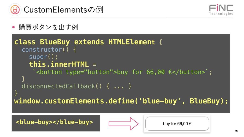 • ߪങϘλϯΛग़͢ྫ $VTUPN&MFNFOUTͷྫ !59 class BlueBuy ...