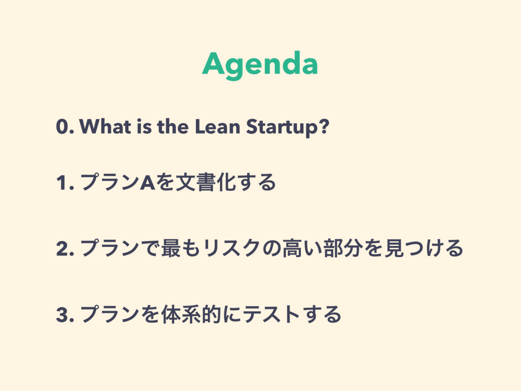 Agenda 0. What is the Lean Startup? ! 1. ϓϥϯAΛจ...