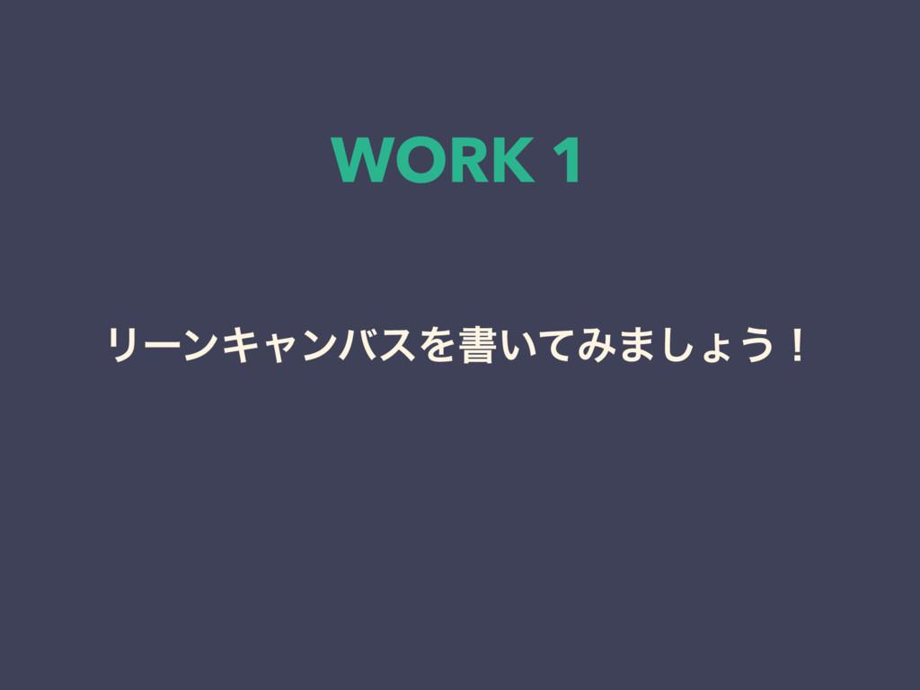 WORK 1 ϦʔϯΩϟϯόεΛॻ͍ͯΈ·͠ΐ͏ʂ