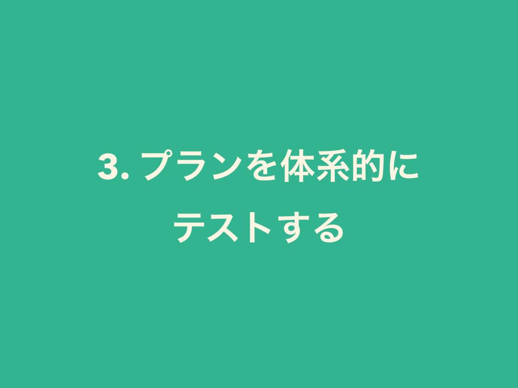 3. ϓϥϯΛମܥతʹ ςετ͢Δ