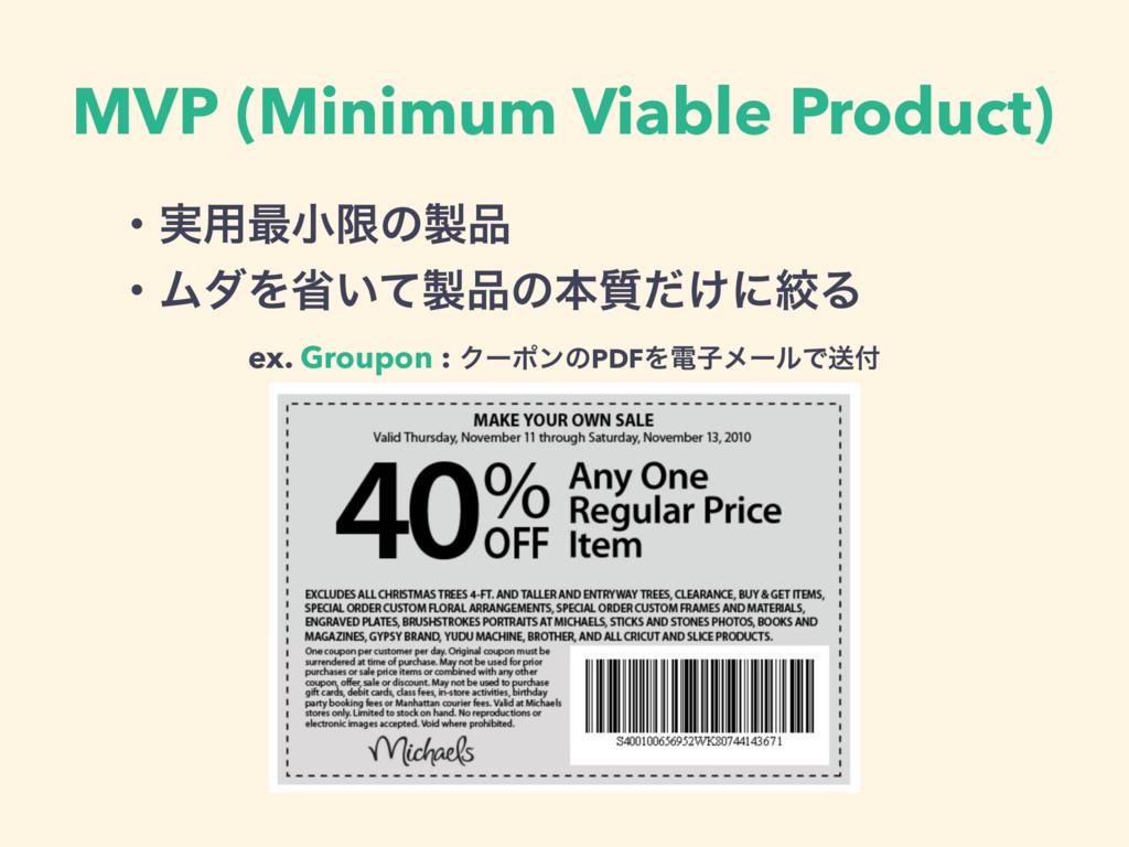 MVP (Minimum Viable Product) ɾ࣮༻࠷খݶͷ ɾϜμΛল͍ͯ...