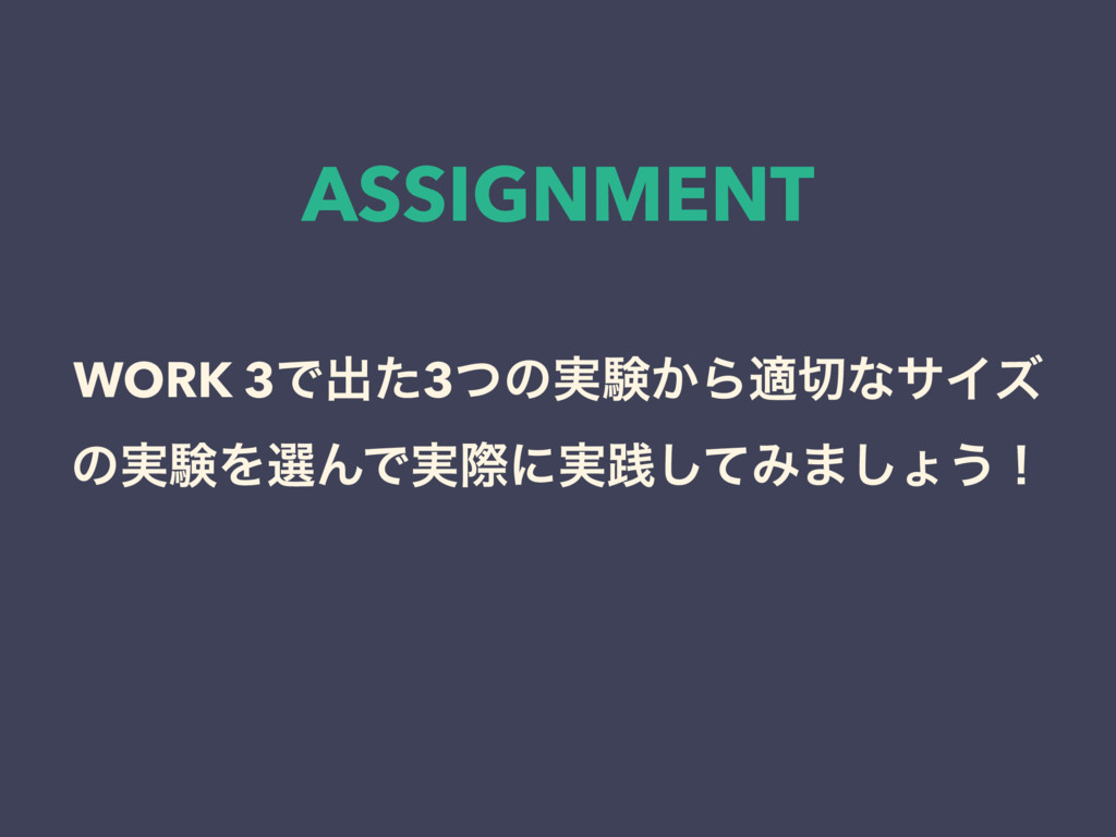 ASSIGNMENT WORK 3Ͱग़ͨ3ͭͷ࣮ݧ͔ΒదͳαΠζ ͷ࣮ݧΛબΜͰ࣮ࡍʹ࣮ફ͠...