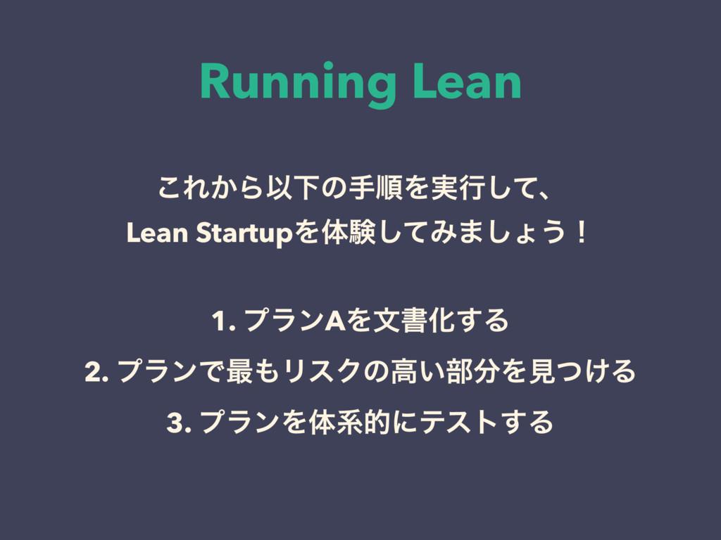Running Lean ͜Ε͔ΒҎԼͷखॱΛ࣮ߦͯ͠ɺ Lean StartupΛମݧͯ͠Έ...