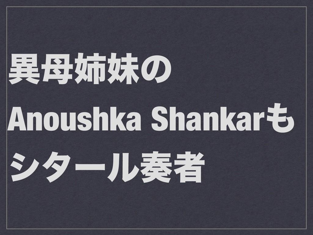 ҟຓͷ Anoushka Shankar γλʔϧऀ