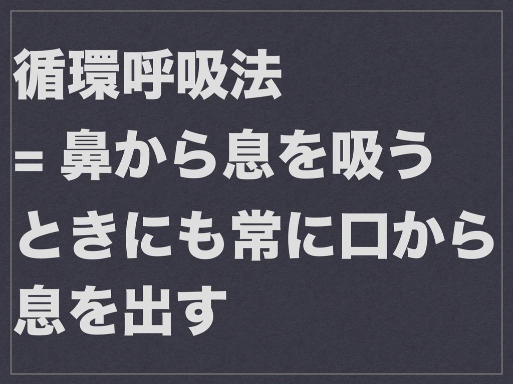 ॥ݺٵ๏ = ඓ͔ΒଉΛٵ͏ ͱ͖ʹৗʹޱ͔Β ଉΛग़͢