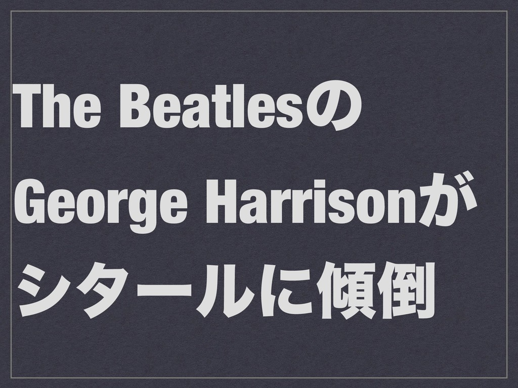 The Beatlesͷ George Harrison͕ γλʔϧʹ