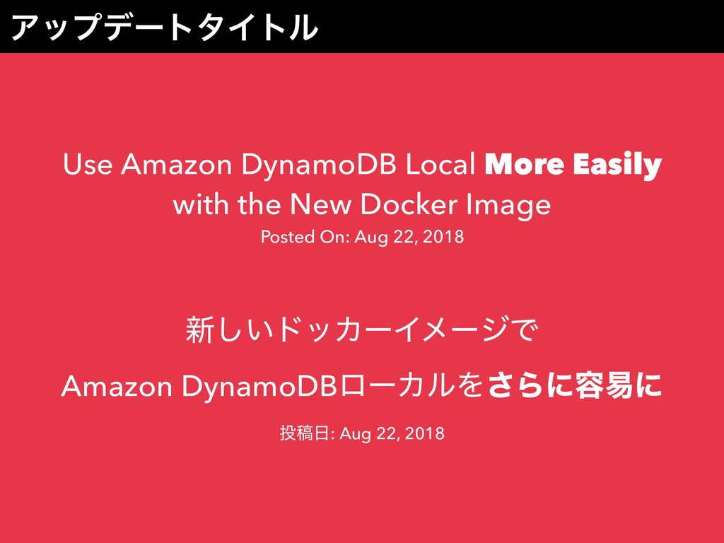 Use Amazon DynamoDB Local More Easily  with th...