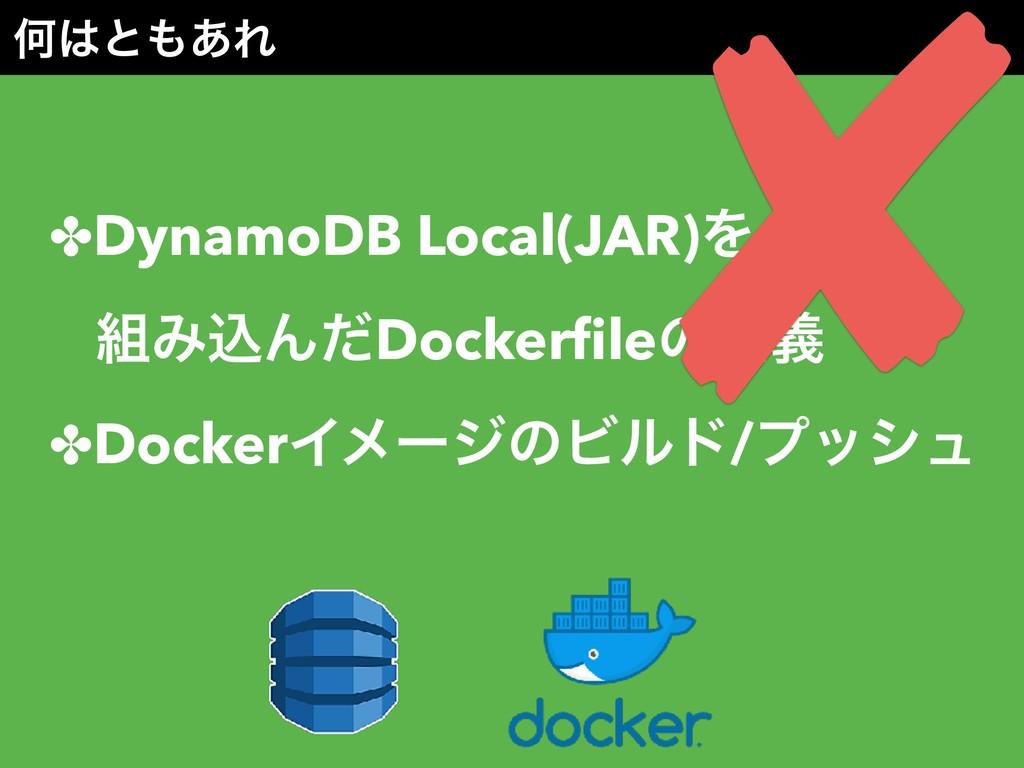 ✤DynamoDB Local(JAR)Λ ΈࠐΜͩDockerfileͷఆٛ ✤Docke...