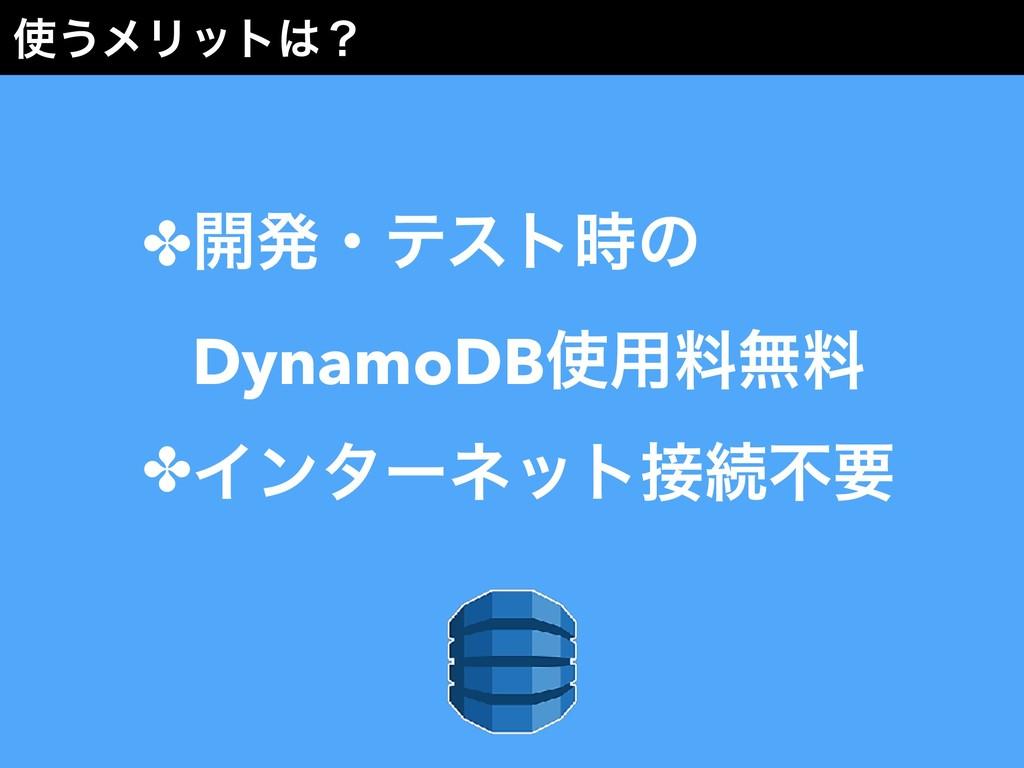 ✤։ൃɾςετͷ DynamoDB༻ྉແྉ ✤Πϯλʔωοτଓෆཁ ͏ϝϦοτʁ