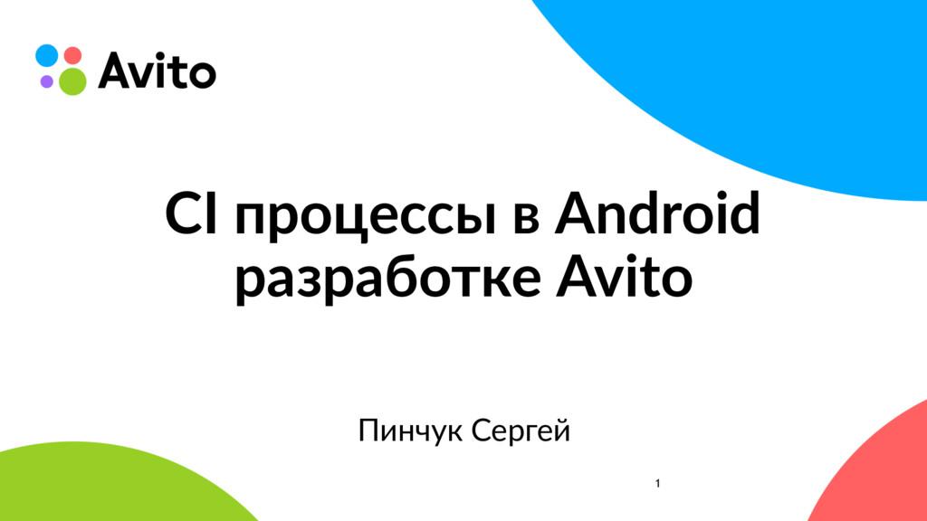 CI процессы в Android разработке Avito Пинчук С...