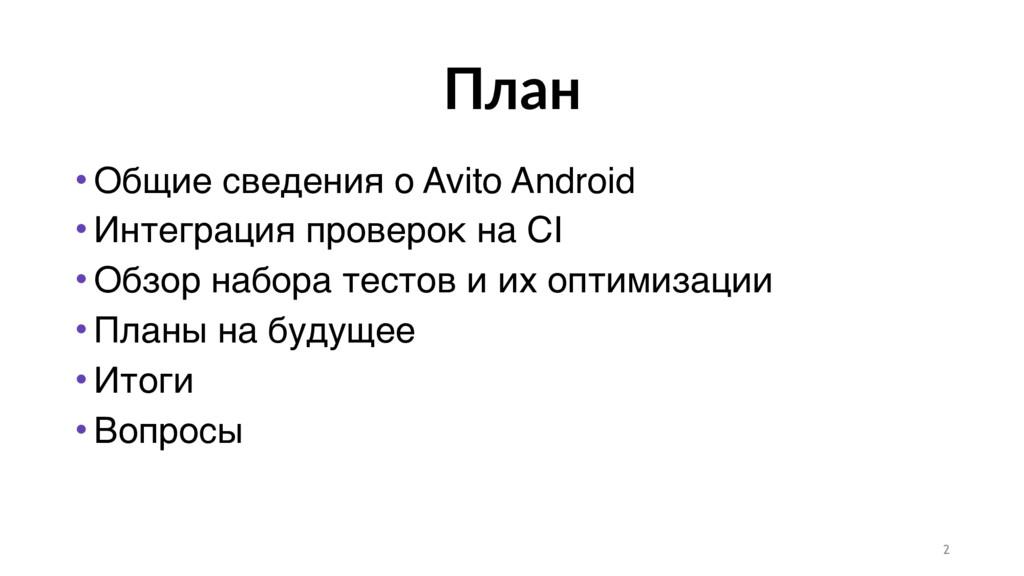 План • Общие сведения о Avito Android • Интегра...