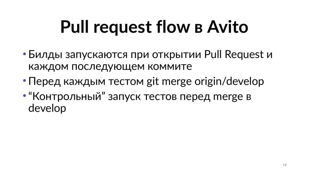 Pull request flow в Avito • Билды запускаются п...