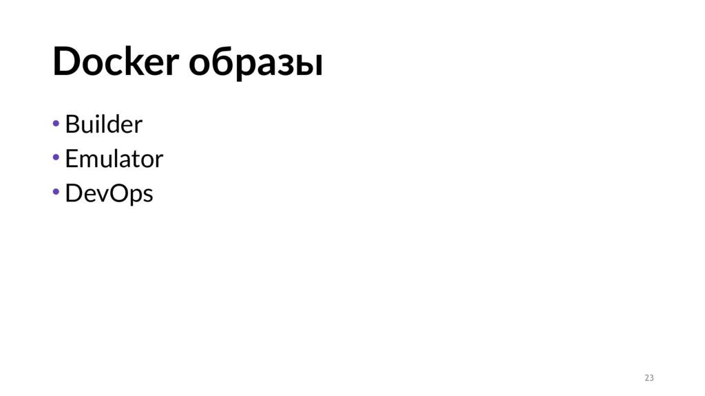 Docker образы • Builder • Emulator • DevOps 23