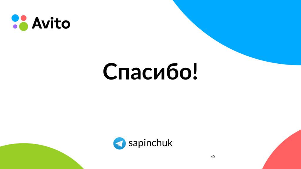 Спасибо! sapinchuk 40