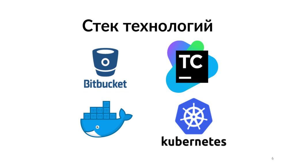 Стек технологий 6