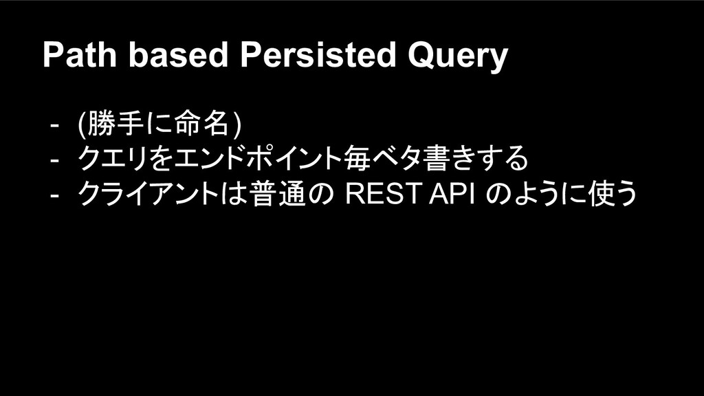 Path based Persisted Query - (勝手に命名) - クエリをエンドポ...