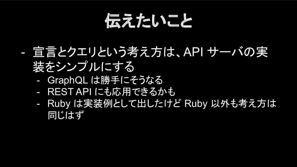 伝えたいこと - 宣言とクエリという考え方は、API サーバの実 装をシンプルにする - Gr...