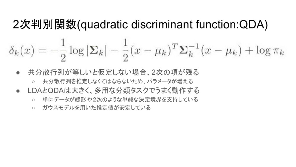 2次判別関数(quadratic discriminant function:QDA) ● 共...