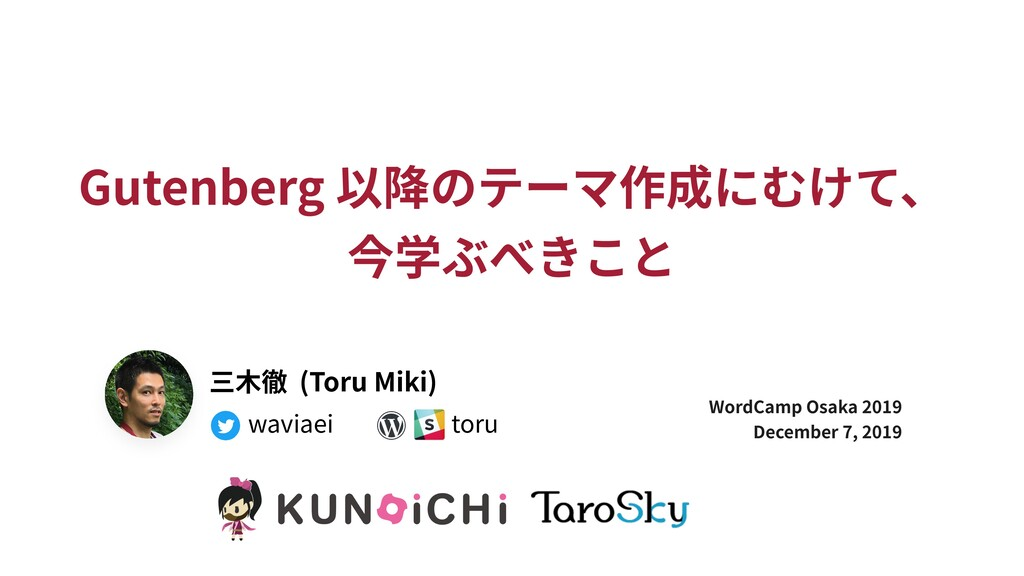 Gutenberg 以降のテーマ作成にむけて、 今学ぶべきこと WordCamp Osaka ...